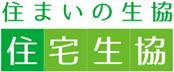 三重県住宅生協