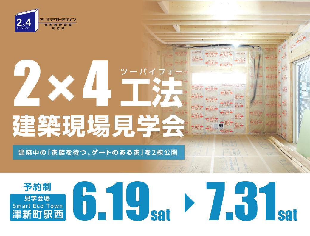 2×4工法 建築現場見学会 津新町駅西