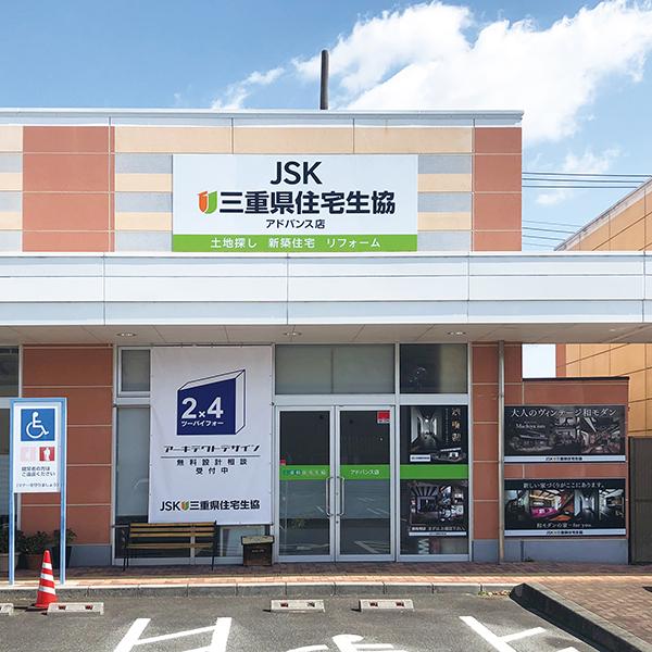 松阪アドバンス店