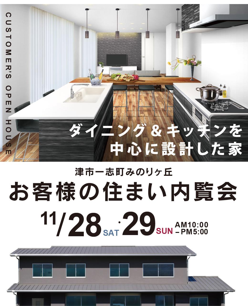 ダイニング&キッチンを中心に設計した家 津市一志町みのりヶ丘 お客様の住まい内覧会