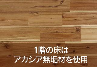 1階の床はアカシア無垢材を使用