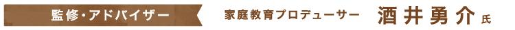 監修・アドバイザー 家庭教育プロデューサー 酒井勇介氏