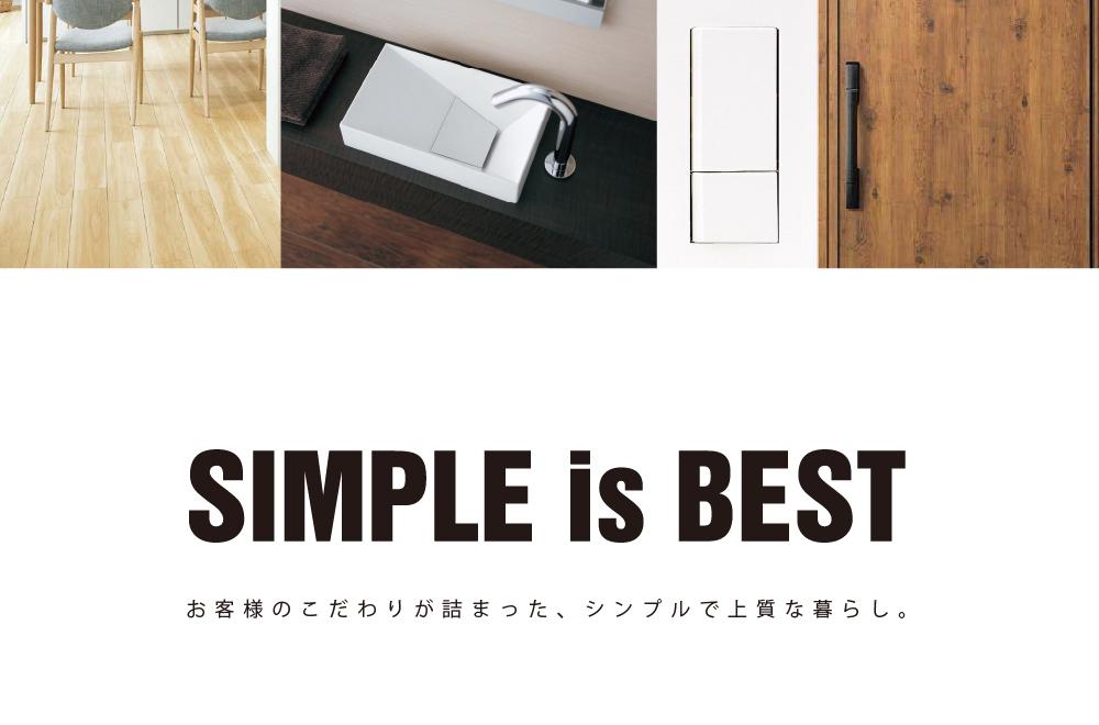 SIMPLE is BEST お客様のこだわりが詰まった、シンプルで上質な暮らし。