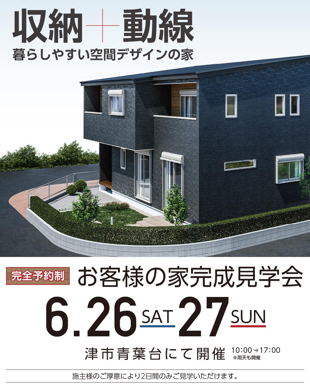 「収納+動線 暮らしやすい空間デザインの家」お客様の家完成見学会